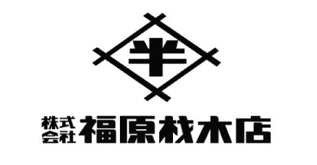 株式会社 福原材木店 ホームページ